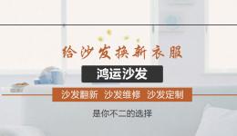 15天百度首页:重庆沙发翻新网站优化