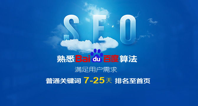 重庆李杰SEO:熟悉百度算法,普通关键词7-25天上首页