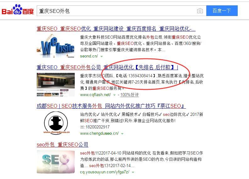 重庆SEO外包百度排名