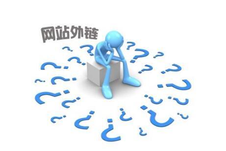 SEO中反链是什么?SEO外链是什么意思?