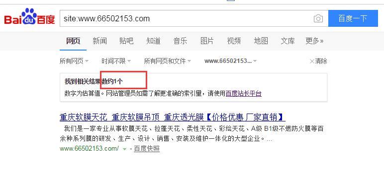 重庆软膜天花网站收录1条