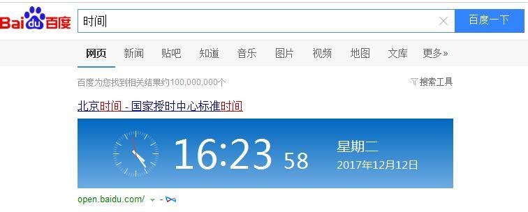 【SEO直播】2天排名首页:重庆干冰行业网站案例