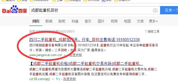 7天快速排名网站优化案例【起重机回收行业】