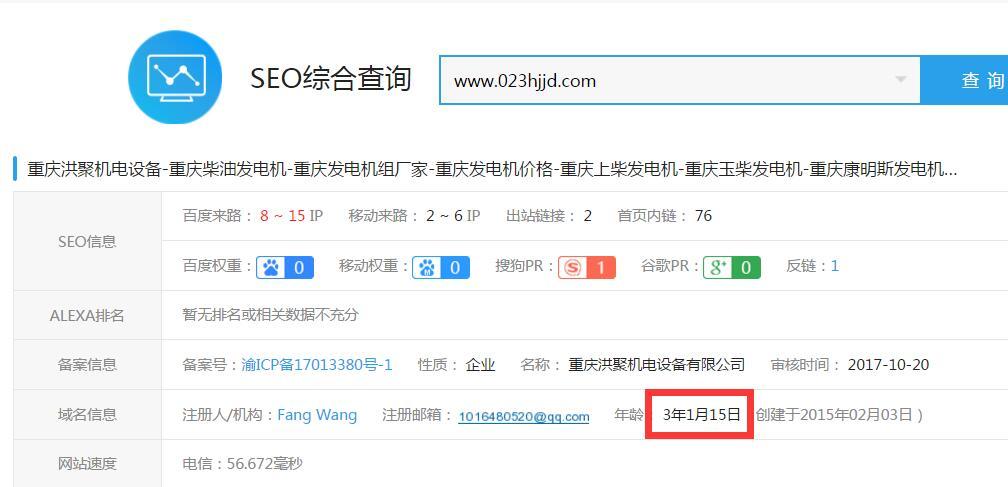 重庆发电机网站SEO:排名还是和以前一样给力