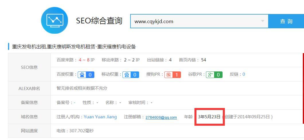重庆发电机行业百度首页竞争情况
