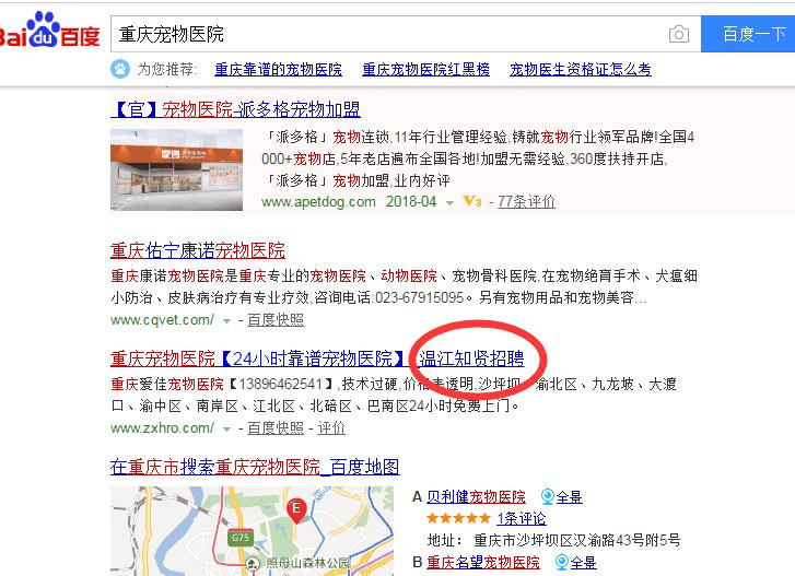 网站标题百度搜索结果多了一个尾巴