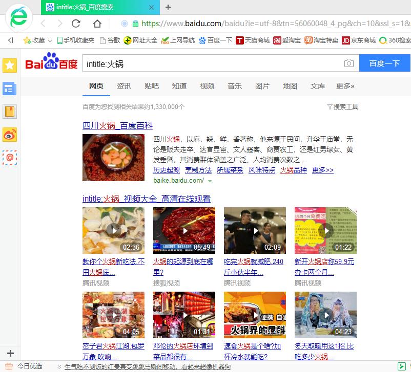 百度搜索指令:site、domain、intitle、inurl等使用方法